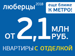 ЖК «Люберцы 2018» Обвал цен в сентябре